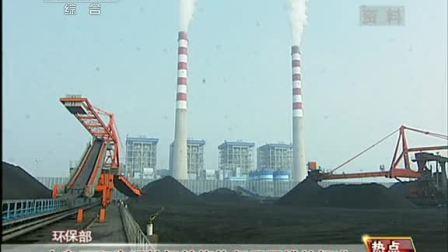 环保部:火电厂和生活垃圾焚烧执行最严排放标准 140701