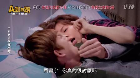 華視、TVBS【A咖的路】第16條路/書宇篇 (最終回)