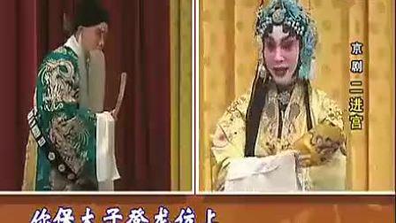 京剧《二进宫》片段 怀抱着幼主爷把国执掌 王蓉蓉 孟广禄 倪茂才