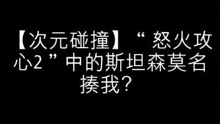 """【次元碰撞】""""怒火攻心2""""中的斯坦森莫名揍我?"""