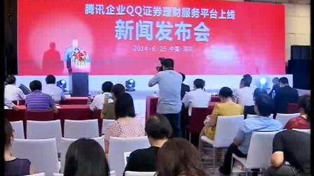 中山证券企业QQ首期理财服务上线新闻发布会