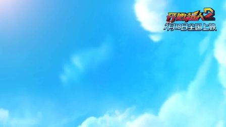 动画电影《开心超人2:启源星之战》 粤语宣传片