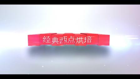 福建新东方烹饪学校经典西点蛋糕烘培