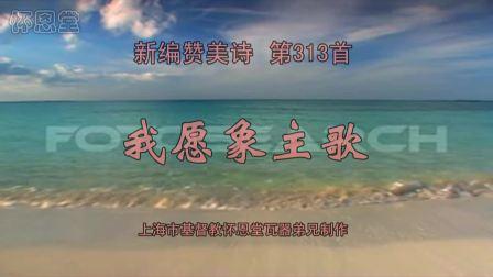 新编赞美诗_313_〈我愿象主歌〉KTV_基督教怀恩堂_瓦器