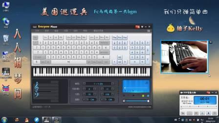 美国巡逻兵- 柚子Kelly - Everyone Piano键盘钢琴弹奏第2期