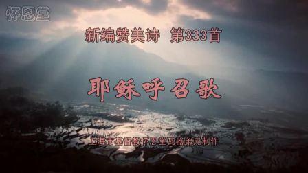 新编赞美诗_333_〈耶稣呼召歌〉_KTV_高清_基督教怀恩堂