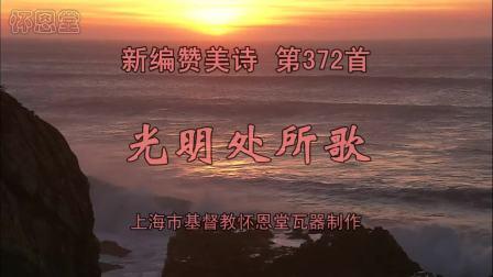 新编赞美诗_372_〈光明处所歌〉_KTV_高清_基督教怀恩堂