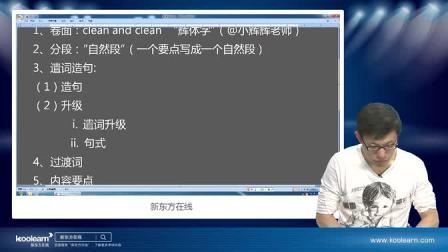 【高考英语作文新东方提分】卷面、分段、遣词造句