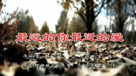 阿斯根 完玛三智-最远的你最近的爱(KTV风景版)(宽屏高清)