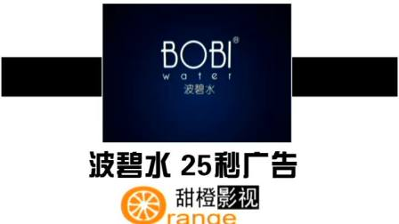 BOBIwater波碧水招商广告(山西)