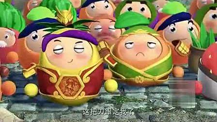 果宝特攻3-第11集