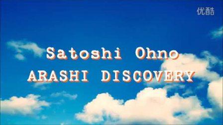大野智 ARASHI DISCOVERY 2014.7.22