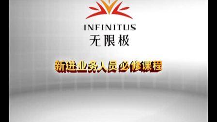 1无限极中国有限公司培训课程1.