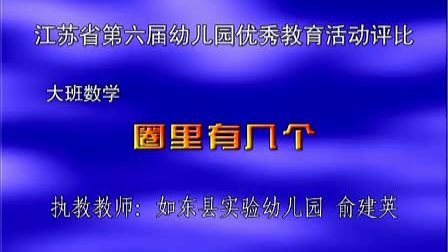 幼儿园大班数学优质课展示《圈里有几个》俞老师江苏省第六届幼儿园优秀教育活动评