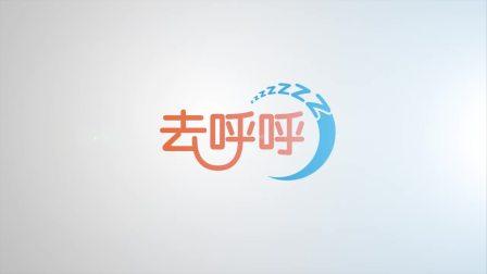 [旅游]去呼呼-北京祁家酒店公寓