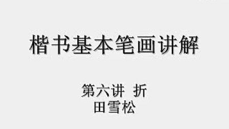 田雪松楷书基本笔画讲解06 折