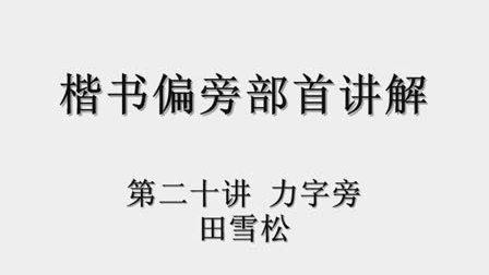 田雪松楷书偏旁部首讲解20 力字旁