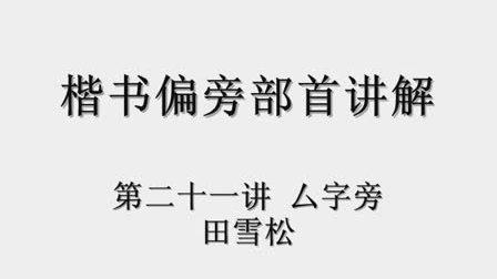 田雪松楷书偏旁部首讲解21 厶字旁