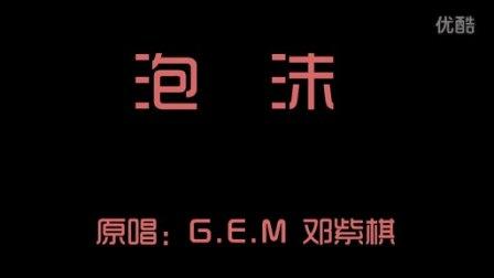 后传 - 男版翻唱《泡沫》歌词MV除了模仿没有冲击力不错