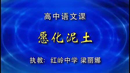 高二高中语文优质课视频《愿化泥土》梁丽娜