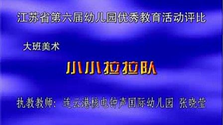 大班美术《小小拉拉队》江苏省第六届幼儿园优质课评比(2011年12月南京)