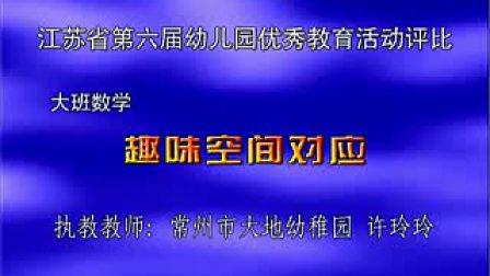大班数学《趣味空间对应》江苏省第六届幼儿园优质课评比(2011年12月南京)