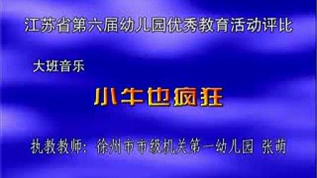 大班音乐《小牛也疯狂》江苏省第六届幼儿园优质课评比(2011年12月南京)