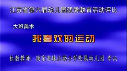 大班美术《我喜欢的运动》江苏省第六届幼儿园优质课评比(2011年12月南京)