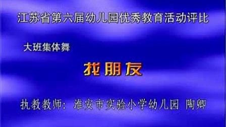 大班集体舞《找朋友》江苏省第六届幼儿园优质课评比(2011年12月南京)