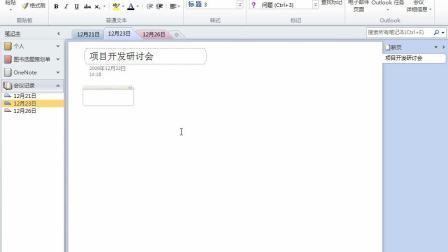 5_灵活地记录会议笔记信息