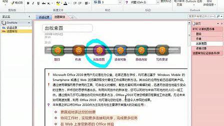12_在笔记本中插入新的空白空间