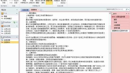 11_将笔记信息发送到博客网站