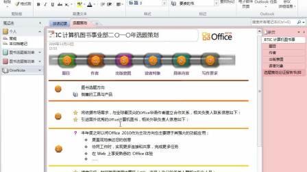 9_为笔记信息添加执行标记