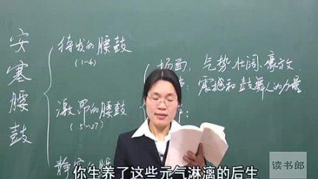 黄冈中学人教版初中语文七年级下册安塞腰鼓下