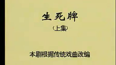 海瑞传奇(海青天)07生死牌 上集
