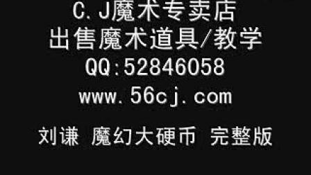 刘谦硬币魔术教学_标清
