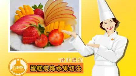 烘培--蛋糕装饰水果切法