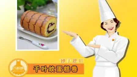 烘培--千叶纹蛋糕卷