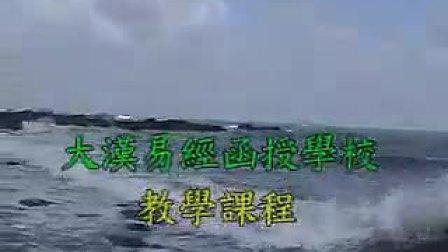 林武樟梅花心易占卜执业课程01_标清