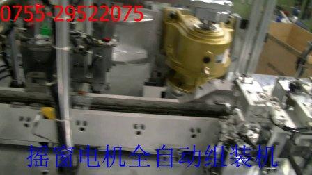 马达自动组装机