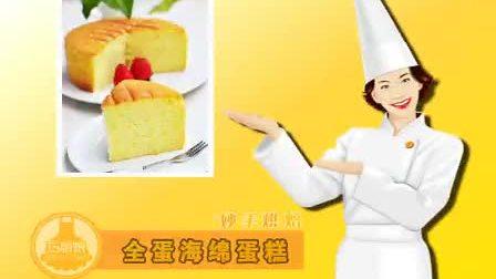 全蛋海绵蛋糕制作方法