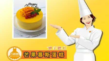 芒果慕斯蛋糕制作方法