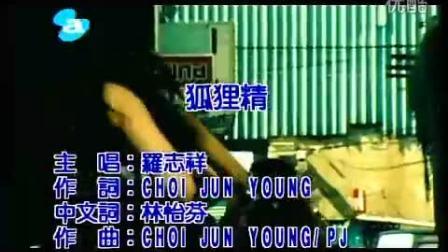 罗志祥 - 狐狸精 - 小 S