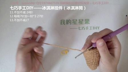 七巧手工DIY 第72集 钩针编织 冰淇淋挂件