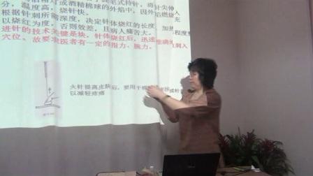 中医针灸推拿培训视频贺林贺氏三通 温通火针施术体位及疗法操作