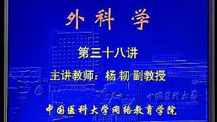 中国医科大学 外科学 38_标清