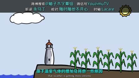 【分钟地球】很多很多的热空气导致了气候变化吗 @柚子木字幕组