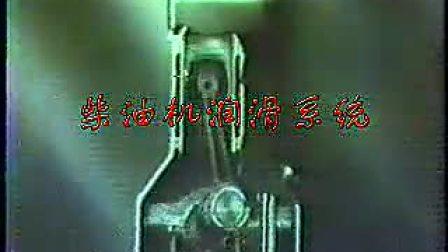 smu上海海事大学教学片:柴油机润滑系统_标清