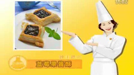 巧厨娘 妙手烘焙--蓝莓果酱酥 02_标清