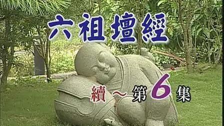 慧律法师国语新版《六祖坛经》(16)_标清